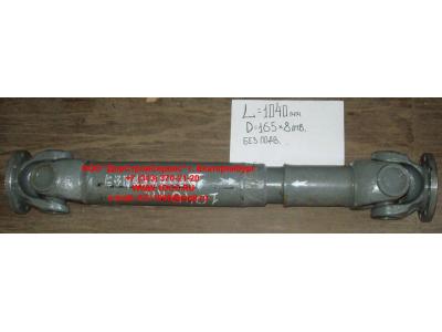 Вал карданный основной без подвесного L-1040, d-165, 8 отв. H HOWO (ХОВО)  фото 1 Казань