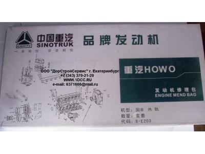 Комплект прокладок на двигатель H3 HOWO (ХОВО) WD615E3-XLB фото 1 Казань