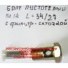 Болт пустотелый М14 с фильтр-сеткой (штуцер топливный) H HOWO (ХОВО) 90003962612 фото 2 Казань
